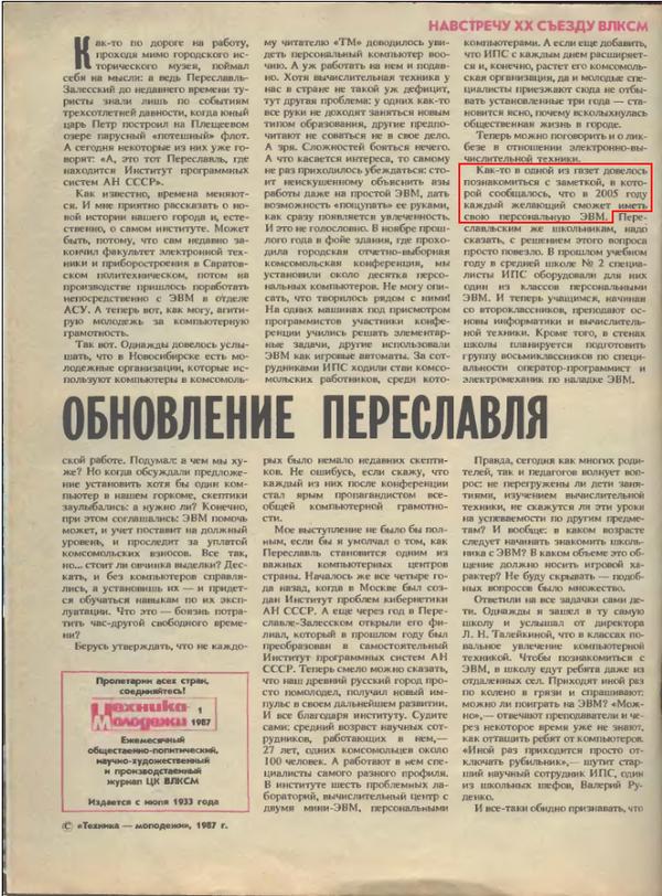 Взгляд в будущее из 1987 года Журнал, Техника молодежи, 1987 г, Предположение