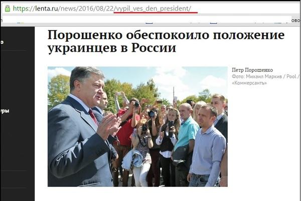 Лента шутит Лента, Порошенко, Украина, Политика