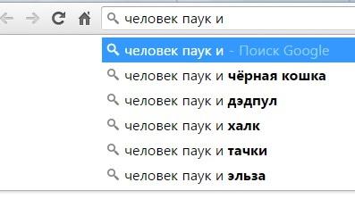 Гугл, поможешь мне найти кое что?... Ой Супергерои, Персонажи, Google, Выпадающие подсказки, Числа, Текст