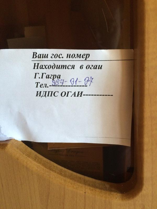 Как Абхазские гаишники на деньги разводят Гаи, Абхазия, Развод