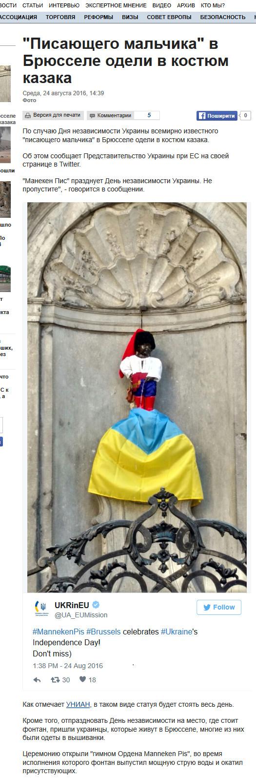 Мне одному кажется это подозрительным? Украина, Политика, Брюссель, Писающий мальчик, Цвет, Длиннопост