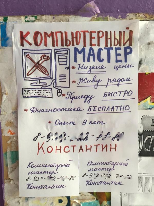 Мастер - фломастер Компьютерный мастер, Мастер, Объявление, Дизайнер