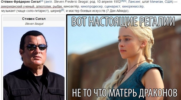 Регалии Стивена Сигала с Википедии)