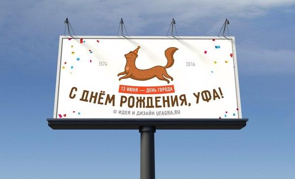 Люблю свой город Уфа, посты на пикабу, город, минута добра, Истории