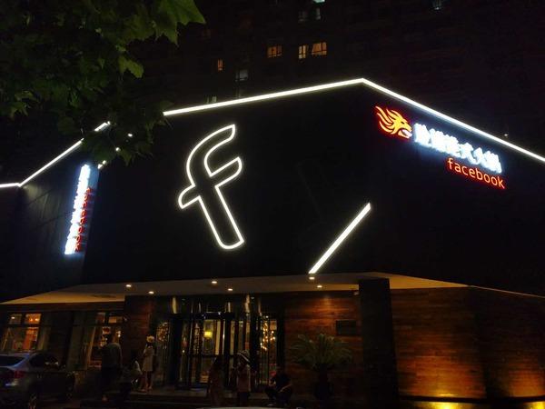 Facebook наконец-то открыли в Китае!!! Китай, Пекин, Facebook, Firewall