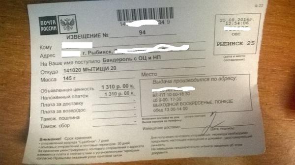 Мошенники или ошибка? Почта, Мошенничество, Ошибка, Бандероль, Мошенники, Россия