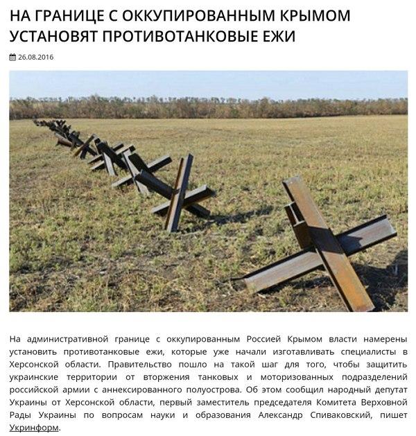 Рабица закончилась... Украина, Крым, Россия, Политика
