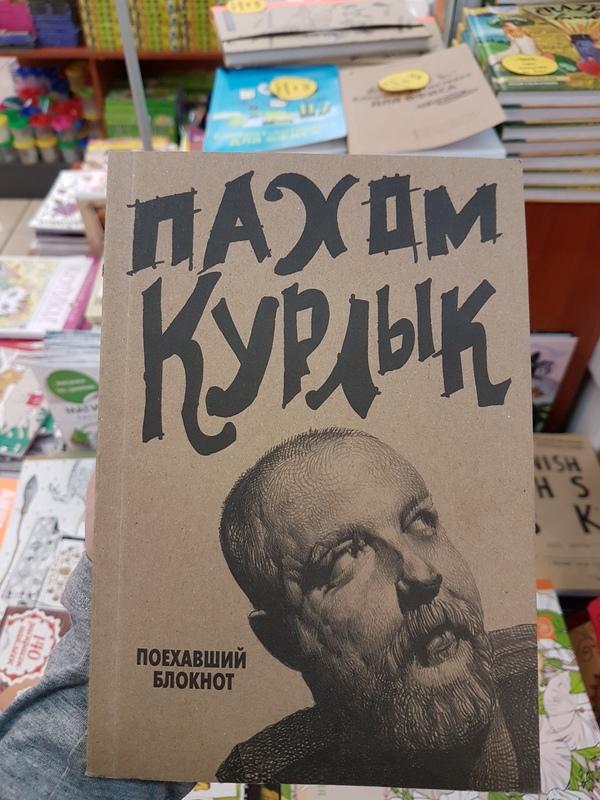 Нашлось в самом крупном книжном города)