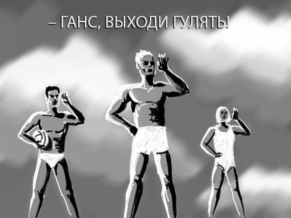 Фьють. Duran, Комиксы, Лени Рифеншталь, Ералаш, Нацистская германия, Длиннопост, Фильмы