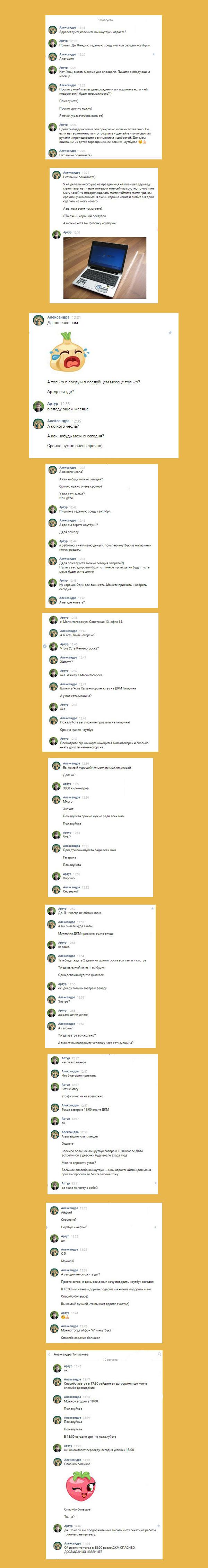 Попрошайки совсем офигели! Взято с городского паблика ВК подслушано в Усть-Каменогорске, Казахстан:) у-Ка, Подслушано, Казахстан, Попрошайки, Длиннопост