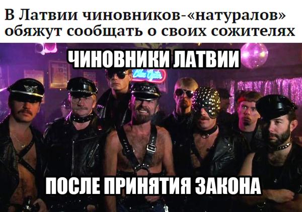 В голубом полку прибавится Политика, Латвия, Новости, Юмор, Лгбт