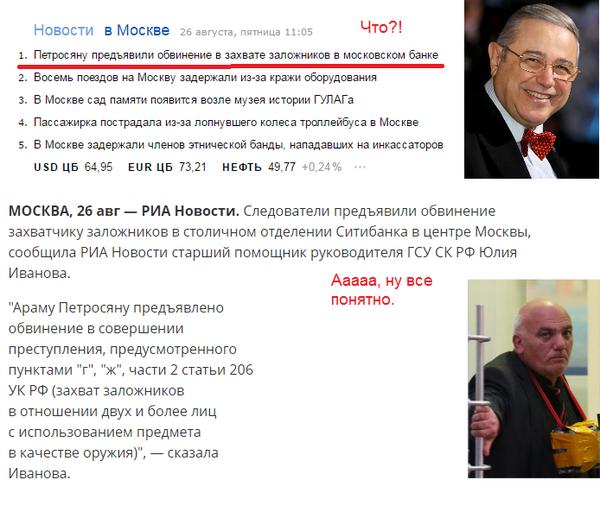 """Яндекс новости: """"Заголовки - наше все!"""" Новости, Яндекс, Яндекс новости, Заголовок, Заголовки СМИ, Ожидание и реальность, Петросян"""