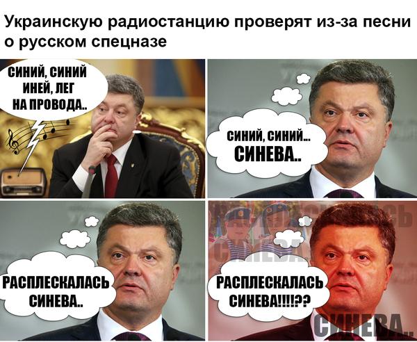 Играть должен только гимн незалежной Политика, Петр Порошенко, Украина, Юмор, Расплескалась синева, ВДВ