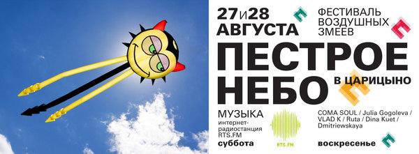 """Фестиваль воздушных змеев """"Пестрое небо"""" Воздушные змеи, Фестиваль, Царицыно"""