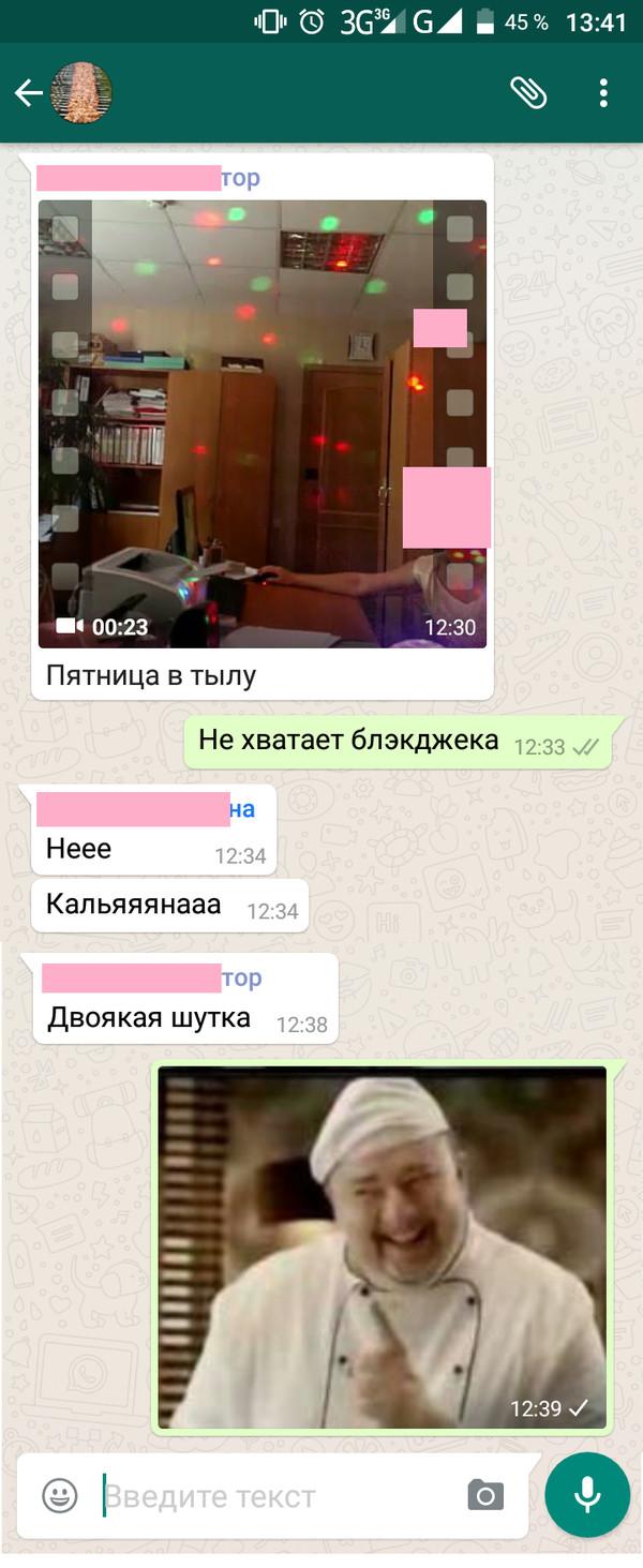 Шутейка Whatsapp, Беседа, Плохая шутка, Длиннопост