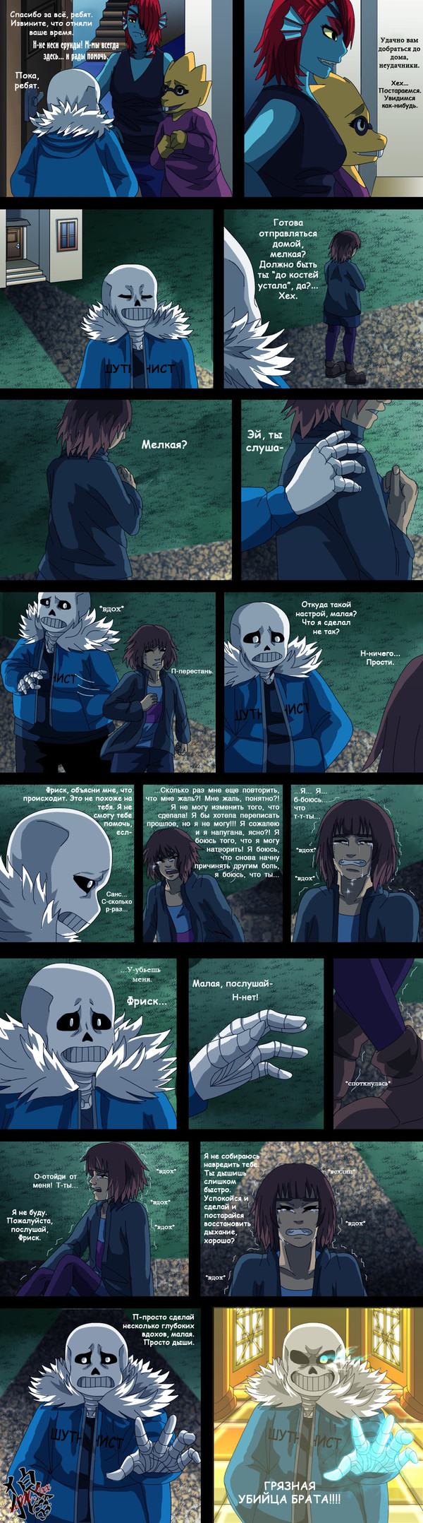 Nightmaretale - 30 Undertale, Undertale AU, Nightmaretale, Комиксы, Перевод, Длиннопост, DeviantArt