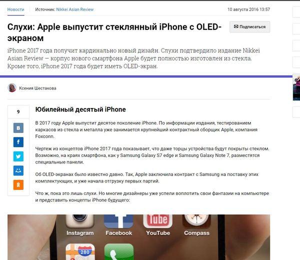 Новая гениальная идея от эппл Apple, Смартфон, Новости, Стекло