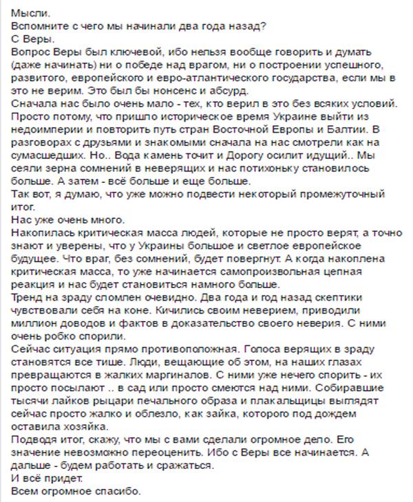 Тренд на зраду сломлен))) Политика, Украина, Пономарь, Зрада, Перемога