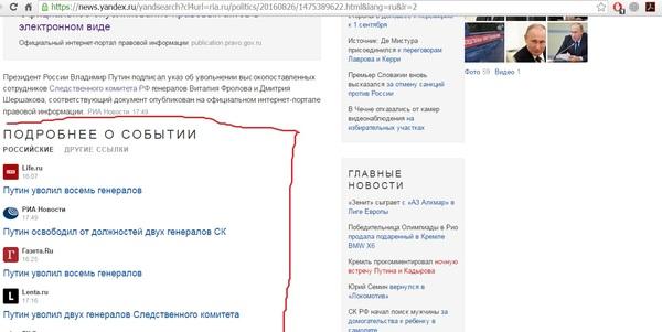Так сколько же генералов уволил В.В.Путин?