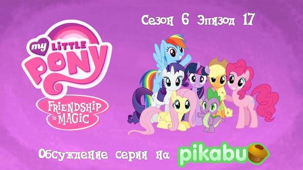 My Little Pony: Friendship is Magic. Сезон 6, эпизод 17 My little pony, MLP Season 6, Спойлер