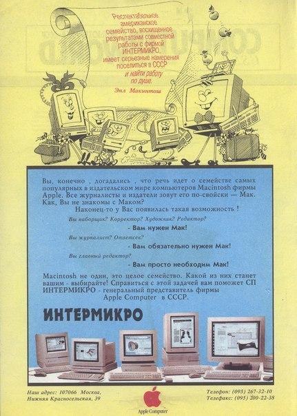 Реклама Apple из журнала «Юность», 1991 год, СССР