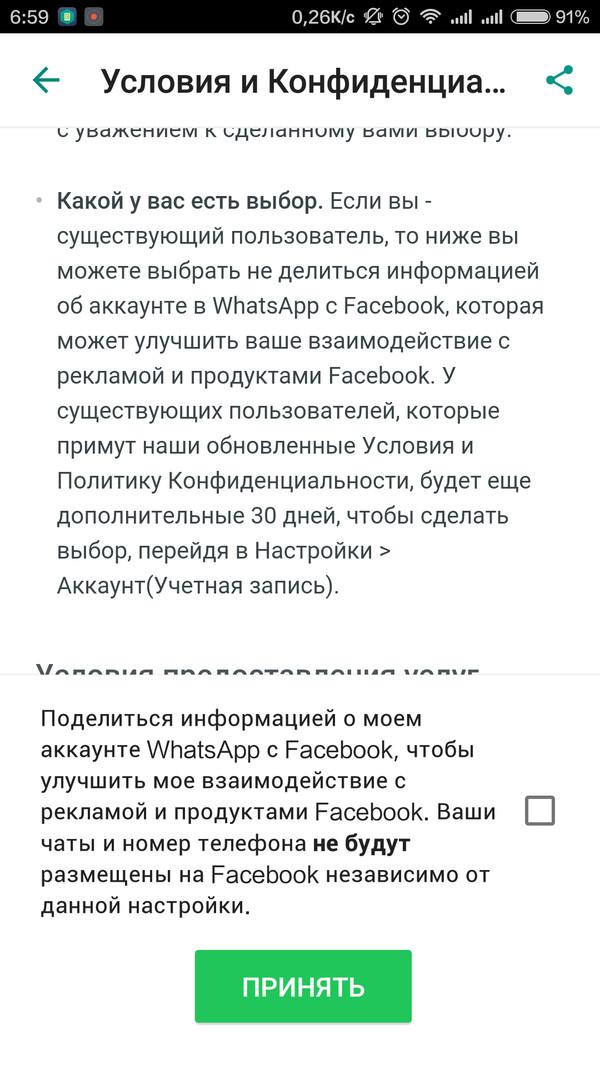 Whatsapp и Facebook конфиденциальность Конфиденциальность, Моё