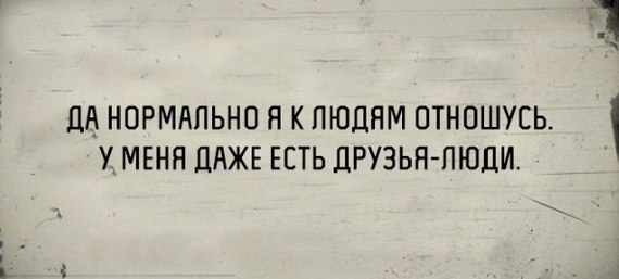 Оп, оп, мизантроп!