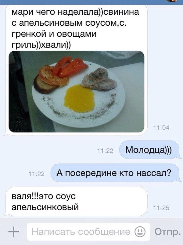 Обычное общение) Диалог, Еда