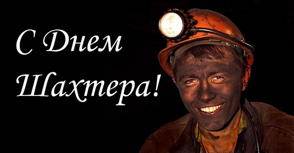 Прикольные открытки с днем шахтера 2019, сретением господнем будьте