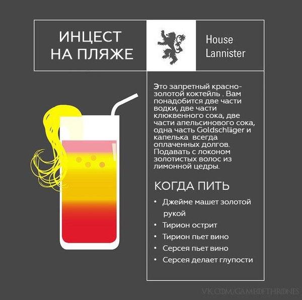 Напиваемся с Игрой Престолов Игра престолов, Алкоголь, 18+, Длиннопост