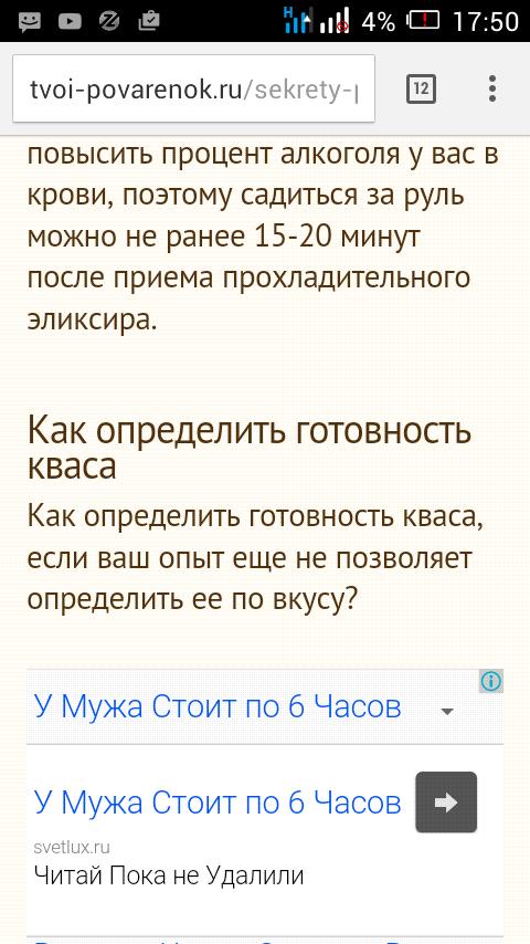 Сила русского кваса! Квас, Внезапно, Реклама, Скриншот, Сложилось
