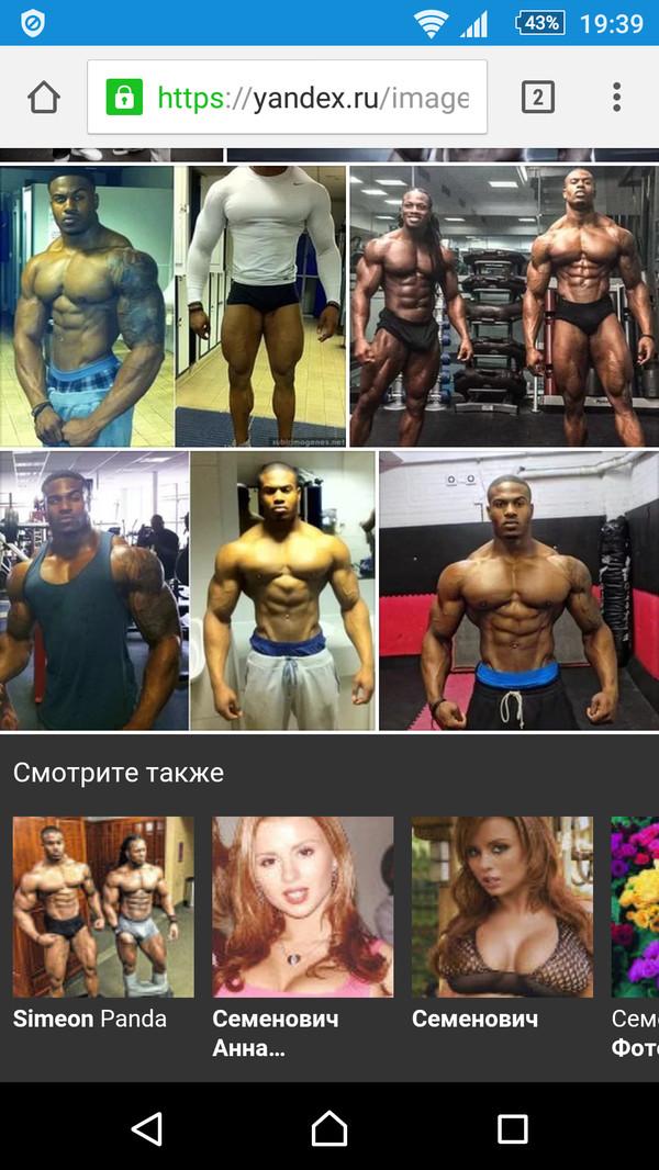 Когда смотришь культуристов - яндекс знает что предложить ещё Симеона Панда, Бодибилдинг, Анна Семенович, Яндекс