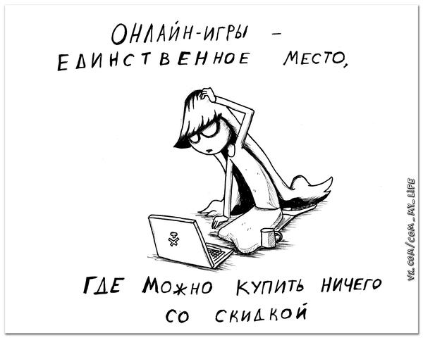 Немножко мыслей Ди Рисунок, My life, Заходи к Ди, Юрий Кутюмов, Комиксы, Юмор, Девушка Ди, Длиннопост