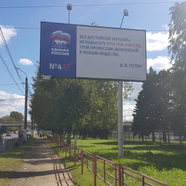 Про зарплаты учителей. Медведев vs Путин. Дмитрий Медведев, Путин, Учитель