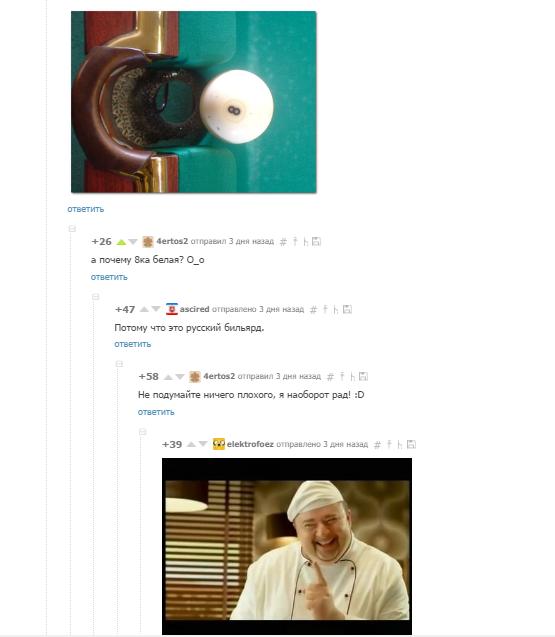 Расист- бильярдист)