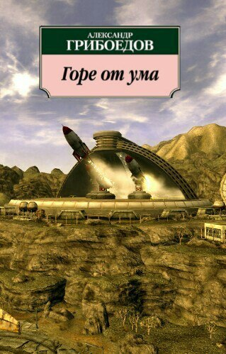 Это классика, это знать надо Fallout 3, Fallout: New Vegas, Классика, Баянометр молчит, Литература, Длиннопост
