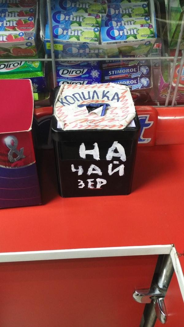 А какие копилки стоят в магазинах вашего города?)))