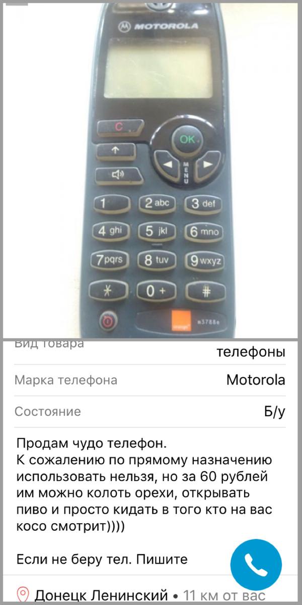 Чудо телефон