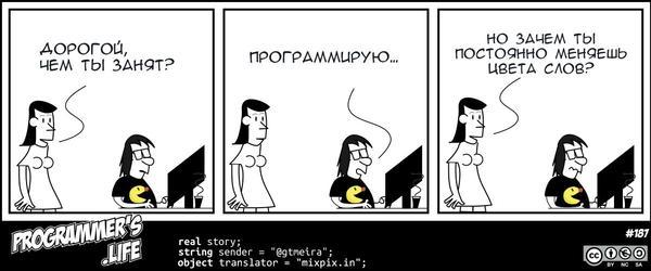 Жена программиста Программист, IDE, Комиксы