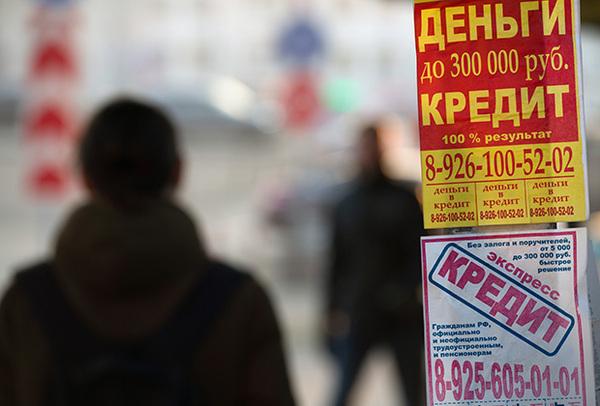 Пузырь потребительского кредитования лопнул Лента, Политика, Финансы, МФО, Кредит, Длиннопост