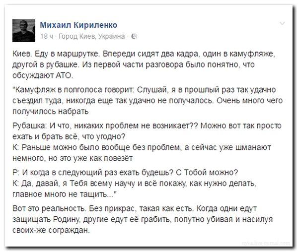АТО - антиславянская террористическая операция Украина, АТО, Политика