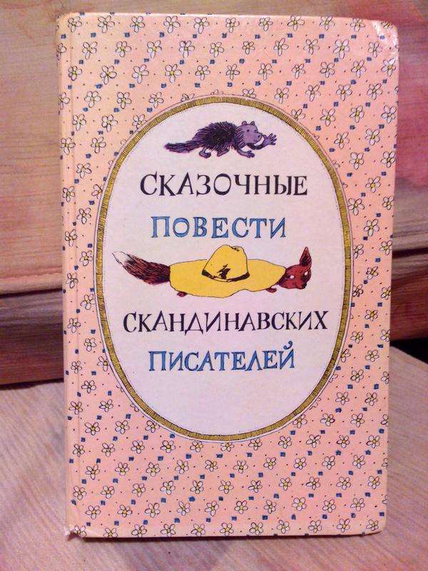 Встреча с книгой детства. Текст, Книги, Сказка, Случайность