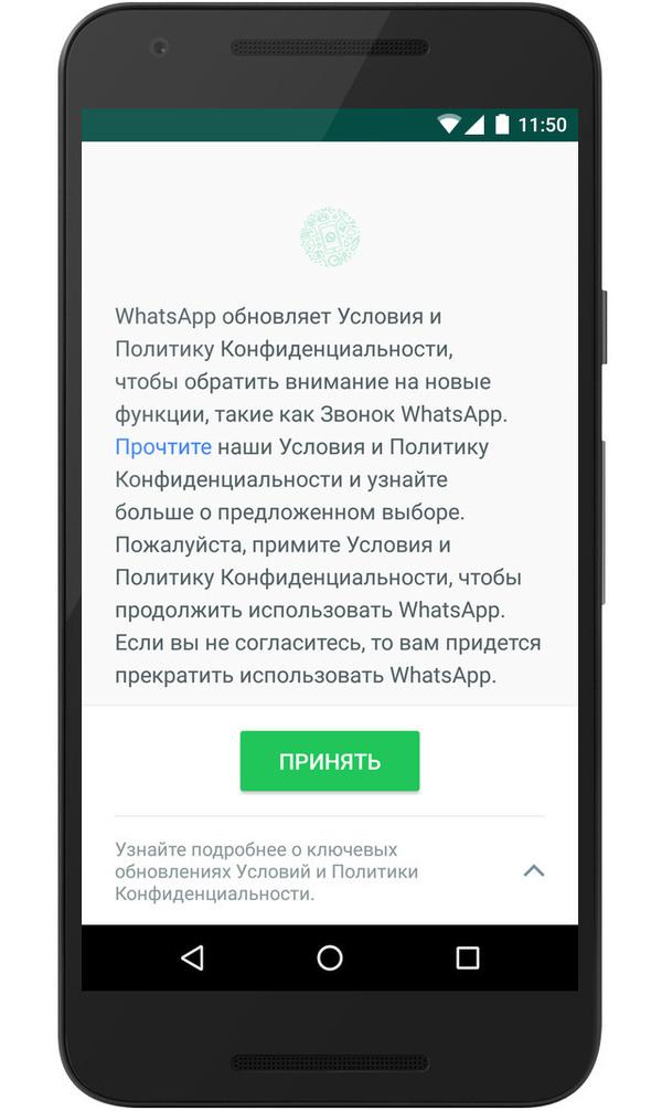 WhatsApp: темные паттерны в действии Whatsapp, Изменения, Facebook, Утечка информации, Длиннопост, Geektimes