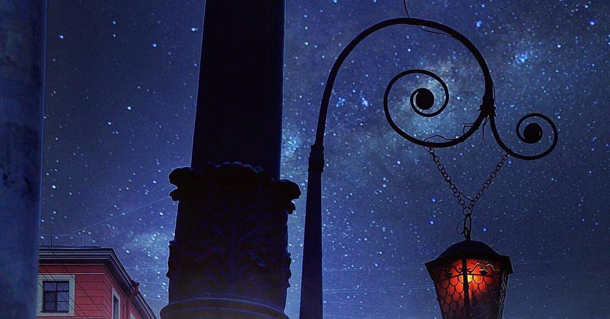 Ночь улица фонарь картинки с надписями