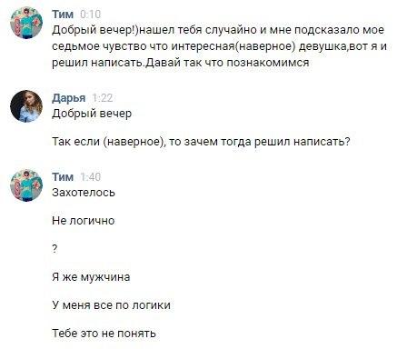 Парню шансов не оставила Переписка, ВКонтакте, Пикап-Мастер, Мужская логика