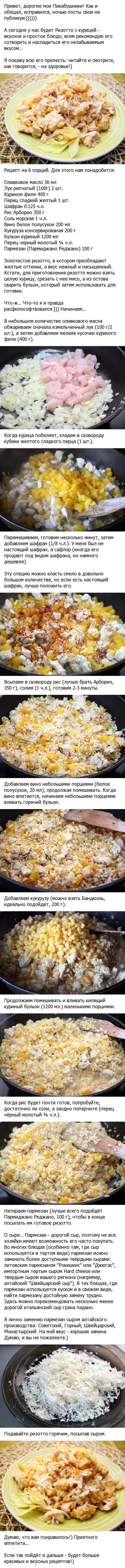 А как с утра насчёт Ризотто с курицей?) Длиннопост от beliy Кулинария, Рецепт, Ризотто с курицей, Длиннопост