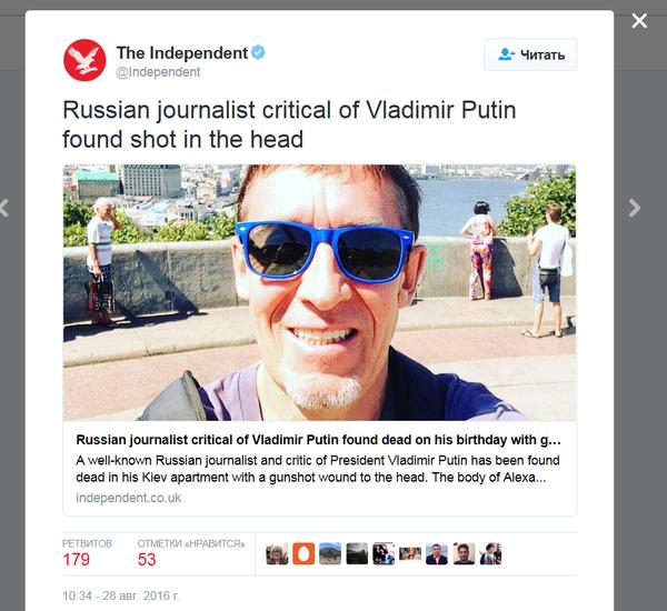 Понеслась. Украина, 404, Политика, Россия, Путин, Twitter, Скриншот