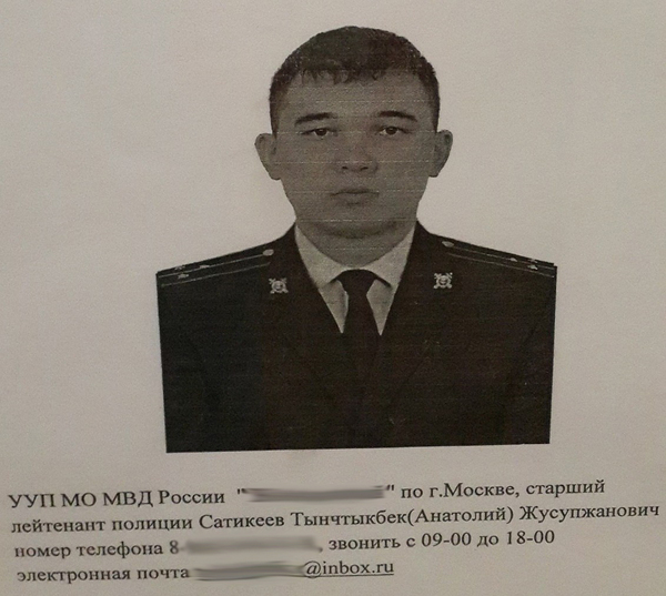 "Наш участковый ""Анатолий"""