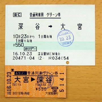 Транспортная система Токио. Поезда. Токио, Япония, Транспорт, Длиннопост, Поезд, Вагон