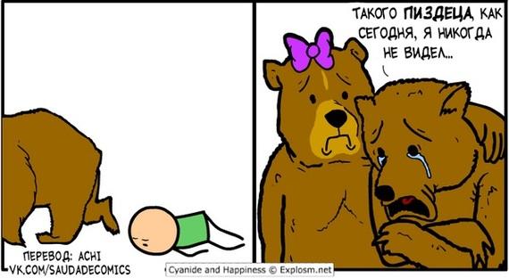 Медведь прошел Пикабу, скриншот, Мат